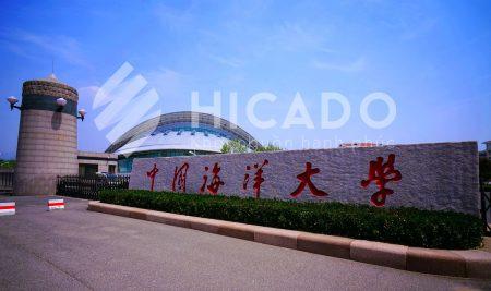 Đại học Hải dương Trung Quốc – Trường trọng điểm cấp quốc gia