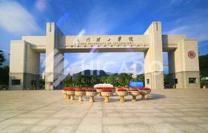 Đại học Công nghệ Hạ Môn