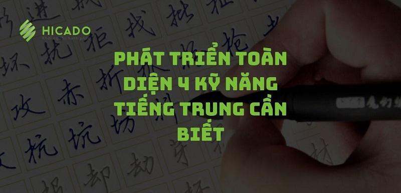 Cách học tiếng Trung 4 kỹ năng