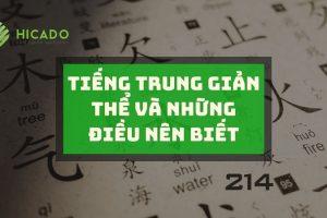 Tiếng Trung giản thể và những điều nên biết