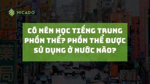 tiếng Trung phồn thể