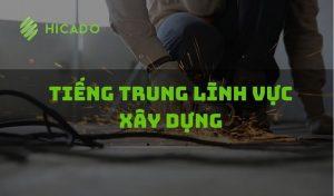 tiếng Trung chuyên ngành xây dựng