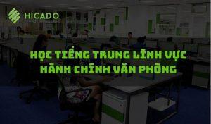 Từ vựng tiếng Trung văn phòng