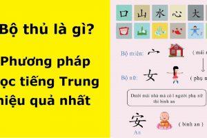 214 Bo Thu Tieng Trung (2)